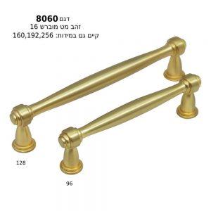 ידיות למטבח ורהיטים 8060 זהב מט מוברש במגוון מידות