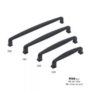 ידיות למטבח ורהיטים M58 שחור מט במגוון מידות