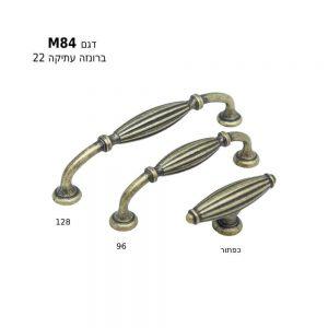 ידיות למטבח ורהיטים M84 ברונזה עתיקה במגוון מידות
