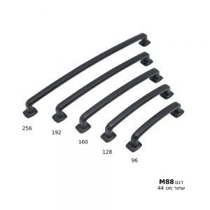 ידיות למטבח ורהיטים M88 שחור מט במגוון מידות